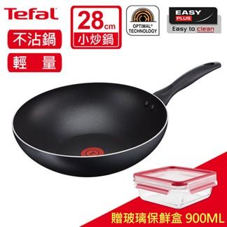 【法國特福 Tefal】輕食光系列28CM不沾小炒鍋(贈玻璃保鮮盒 0.9L)