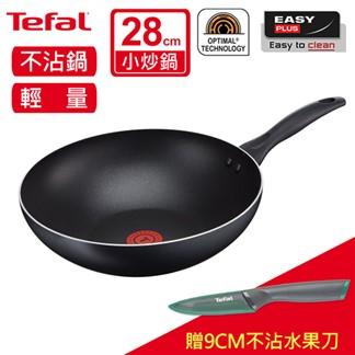【法國特福 Tefal】輕食光系列28CM不沾小炒鍋(贈9CM不沾水果刀