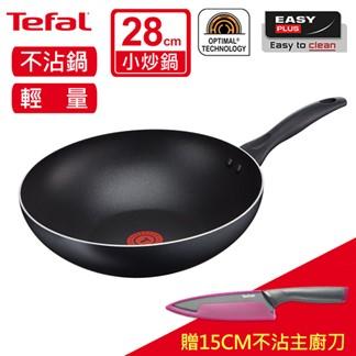 【法國特福 Tefal】輕食光系列28CM不沾小炒鍋(贈15CM不沾主廚刀