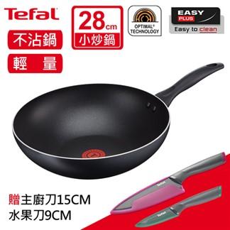 【法國特福 Tefal】輕食光系列28CM不沾小炒鍋(加贈鈦金系列不沾刀具二件組