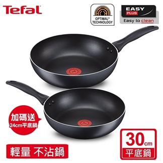 【超值雙鍋組】Tefal 法國特福 輕食光系列不沾平底鍋(30CM+24CM)