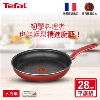 【Tefal 特福】典雅紅系列28CM不沾平底鍋|法國製