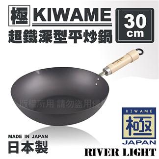 日本〈極KIWAME〉超鐵深型平炒鍋-原木柄-日本製30cm