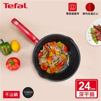 Tefal法國特福 美食家系列24CM多用型不沾深平底鍋(電磁爐適用)