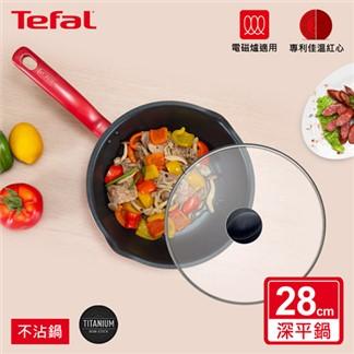Tefal法國特福 美食家系列28CM萬用型不沾深平底鍋(電磁爐適用)+玻璃蓋