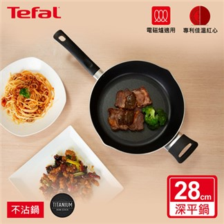 Tefal法國特福 新極致饗食系列28CM萬用型不沾深平底鍋(電磁爐適用)