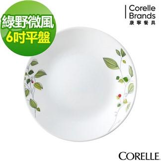 【CORELLE 康寧】綠野微風6吋平盤