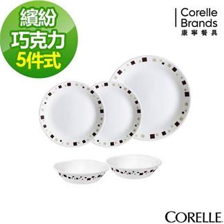 【美國康寧CORELLE】繽紛巧克力5件式餐盤組-E01