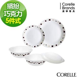 【美國康寧CORELLE】繽紛巧克力5件式餐盤組-E02