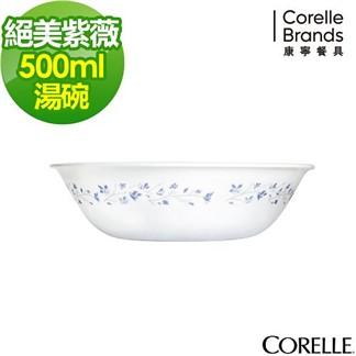【美國康寧CORELLE】 絕美紫薇500ml小湯碗