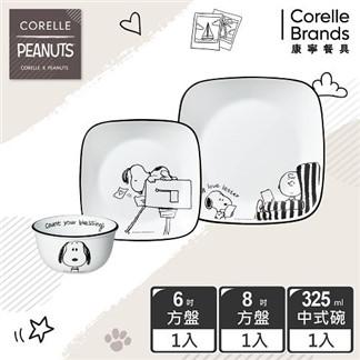 (獨家)【美國康寧 CORELLE】SNOOPY 復刻黑白3件式餐具組