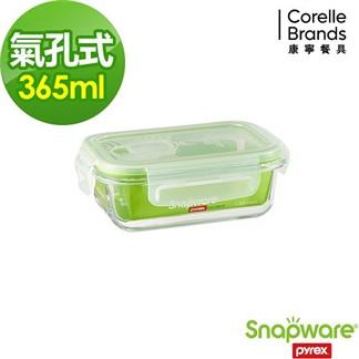 【美國康寧密扣】Eco vent 耐熱玻璃保鮮盒-長方型365ml