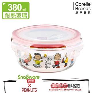 康寧密扣 Snoopy耐熱玻璃保鮮盒-圓型380ml