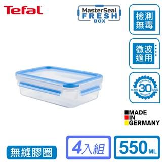 EMSA特福MasterSeal無縫膠圈PP保鮮盒550ML (4入組)