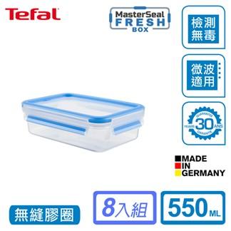 EMSA特福MasterSeal無縫膠圈PP保鮮盒550ML (8入組)