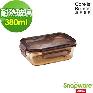 Snapware康寧密扣 琥珀色耐熱玻璃保鮮盒-長方形 380ml
