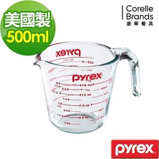 【美國康寧 Pyrex】耐熱玻璃單耳量杯-500ml