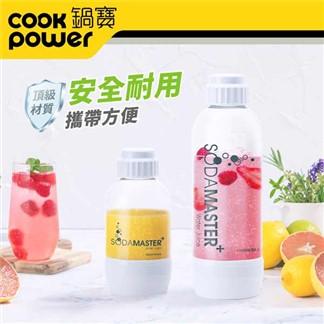 【鍋寶  SODAMASTER+】萬用氣泡水機專用水瓶2入組(500CC+1