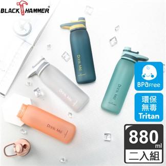 (買一送一)BLACK HAMMER Tritan手提運動瓶880ML