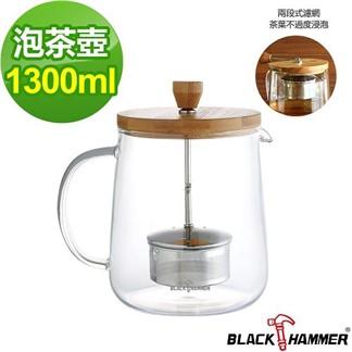 【義大利BLACK HAMMER】雅韻耐熱玻璃泡茶壺-1300ml