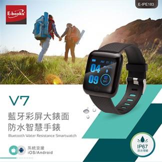 E-books V7 藍牙彩屏大錶面防水智慧手錶