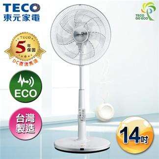 TECO東元 iFans 14吋DC微電腦ECO智慧溫控電扇 XA1468BRD