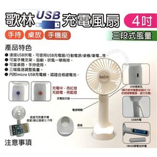 【歌林】USB便攜式手持涼風扇 KEF-HCA05