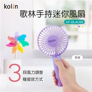 歌林Kolin USB充電手持迷你風扇KF-DL4U02