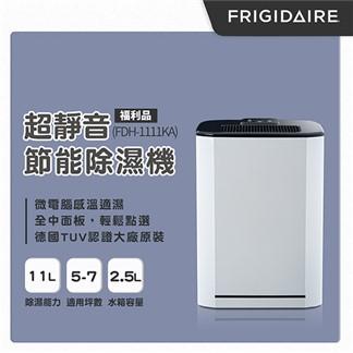 Frigidaire 富及第 11L雙效除濕機 FDH-1111KA(福利品)