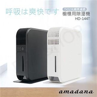 【日本amadana】櫥櫃用除濕機 HD-144T 黑/白 兩色
