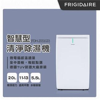 Frigidaire富及第 20L清淨除濕機 FDH-2031GD 11~13坪