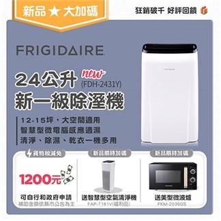 Frigidaire富及第 24L除濕機FDH-2431Y 12-15坪 新一級