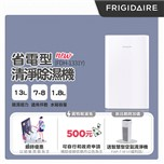 Frigidaire富及第 13L省電型清淨除濕機 7-8坪 FDH-1331Y