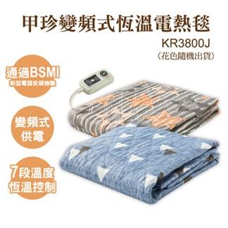 韓國甲珍 變頻式恆溫電熱毯 KR3800J