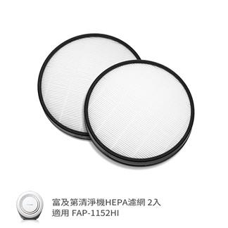 Frigidaire【富及第清淨機專用】HEPA濾網適用機型:FAP-1152