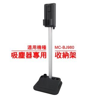 Panasonic國際牌MC-BJ980無線吸塵器專用收納架 AMC-KS1