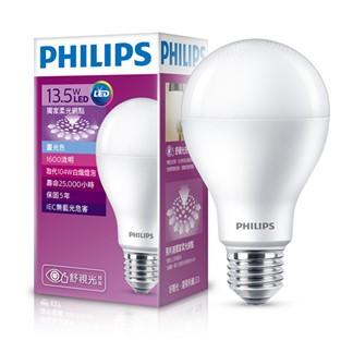 【飛利浦PHILIPS】舒視光 球型 13.5W LED燈泡E27 白光 3入