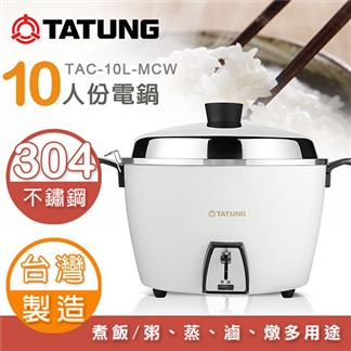 【TATUNG大同】10人份電鍋 不鏽鋼多彩系列(TAC-10L-MCW)
