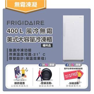 美國Frigidaire富及第 400L立式無霜冷凍櫃(福利品)
