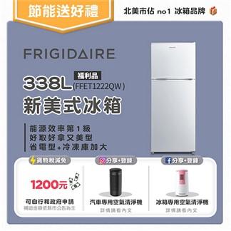 Frigidaire富及第338L 1級省電 新美式雙門冰箱(福利品)