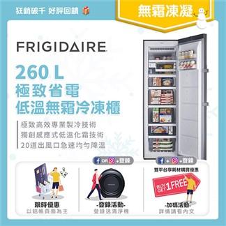 FRIGIDAIRE 富及第 260L 低溫無霜冷凍櫃 福利品