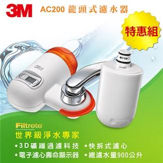 3M 新型3D礦纖過濾科技龍頭式濾水器 AC200(1機3心特惠組)