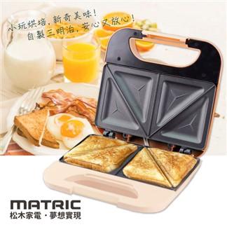 松木MATRIC-活力熱壓三明治機MX-DM0208S