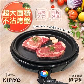 【KINYO】可拆式多功能BBQ無敵電烤盤(BP-063)夠大夠火