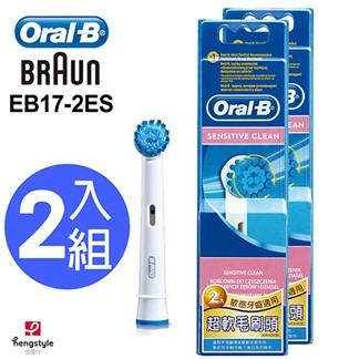 德國百靈Oral-B-成人超軟毛刷頭(2入)EB17-2ES(2袋經濟組)