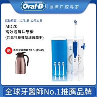 [送真空保溫咖啡壺1.5L]德國百靈Oral-B-高效活氧沖牙機MD20
