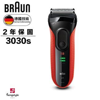 德國百靈BRAUN-新升級三鋒系列電鬍刀3030s送歐樂B電動牙刷D12N
