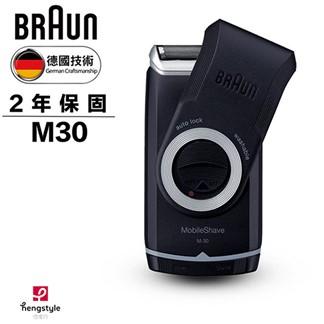 德國百靈BRAUN-M系列電池式輕便電鬍刀M30