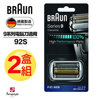 德國百靈BRAUN-刀頭刀網組(銀)92S(2盒組)