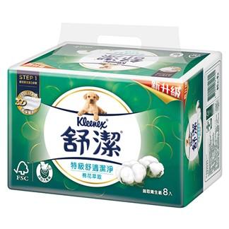【舒潔】特級舒適潔淨棉花萃取抽取式衛生紙90抽x8包x8串